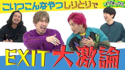 イグナッツ!! 口説きセンスバトル 動画 2021年8月24日