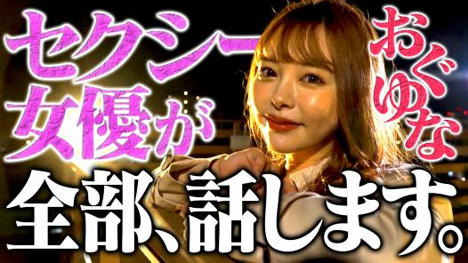 セクシー女優と想い出旅、若手人気No.1女優 小倉由菜と巡る