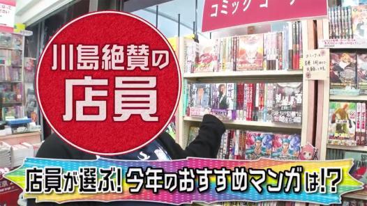 初ロケ企画!川島激オシ品川駅三省堂書店の謎に迫る!
