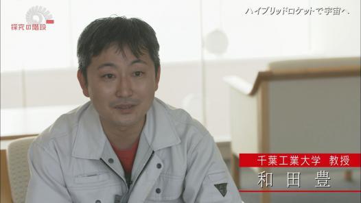 ハイブリッドロケット開発/和田豊(千葉工業大学 教授)