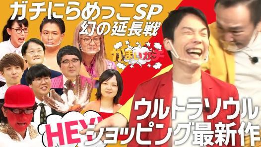 マヂラブ&アイン&蛙亭登場!ウルトラソウルショッピング最新作!