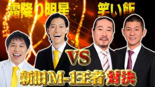 賞レース王者のクセスゴネタ合戦!