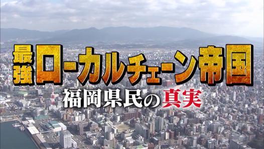福岡激うまチェーン店徹底調査!大阪みたらし団子