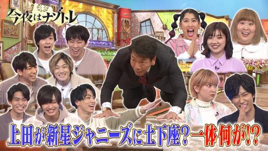 Snow Man阿部亮平&新星ジャニーズIMPACTors大集合!