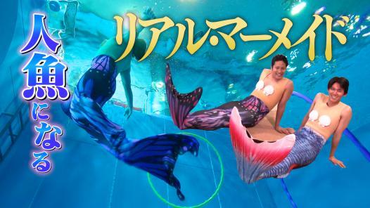桐山小瀧、魅惑のマーメイド♥人魚ドラマでギャガ―誕生物語!?