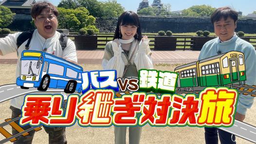 バスVS鉄道 乗り継ぎ対決旅8 春の九州 熊本城~長崎・平戸城