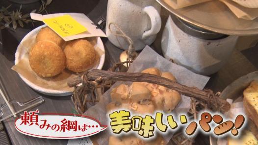 頼みの綱は……美味しいパン!