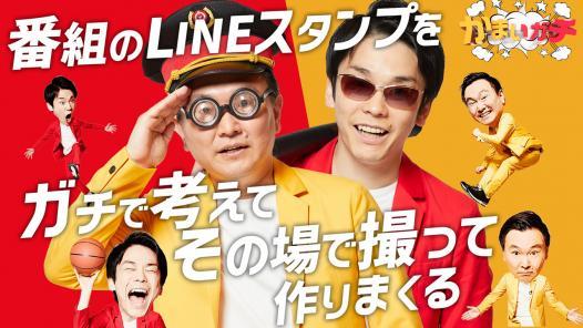 キメ顔!?写真撮影会!公式LINEスタンプを作ろう!!