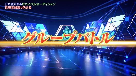 PRODUCE 101 JAPAN SEASON2 特別編