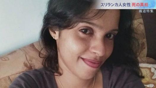 スリランカ人女性…入管での死の真相追及