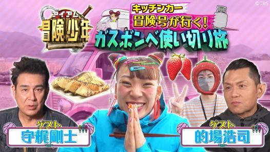 フワちゃんがキッチンカーで大冒険!!