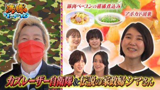 カズレーザーが市ヶ谷「防衛省」潜入&志麻さんスゴ技に成田凌も驚愕