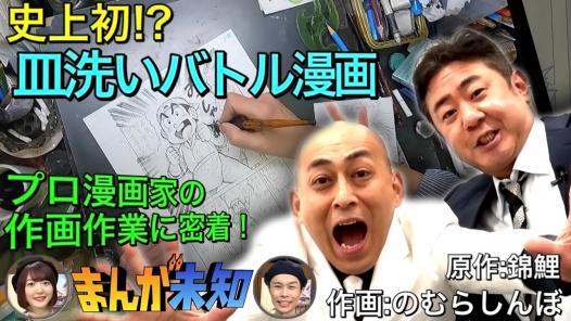 原作「錦鯉」×作画「のむらしんぼ」で皿洗いバトル漫画が誕生!