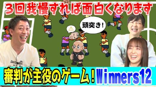 審判が主役のサッカーゲーム「ウィナーズ12」!さらば青春の光森田・声優加藤英美里・蛙亭岩倉が謎ゲームに挑む!