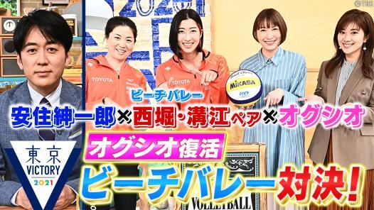 ビーチバレーボール西堀・溝江ペア&オグシオペアが登場!