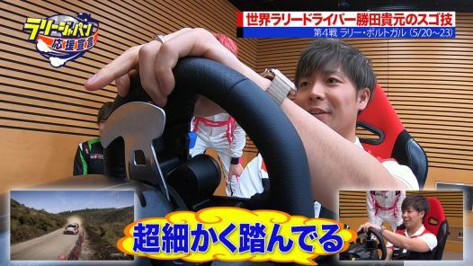 「WRC9でバトル」編(2)