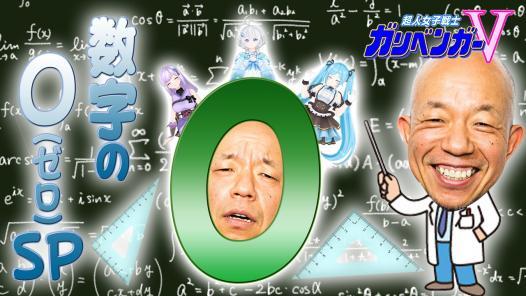 『今宵の超難問』数字の0(ゼロ)の謎を解明せよ!
