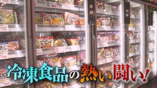 冷凍食品の熱い闘い!