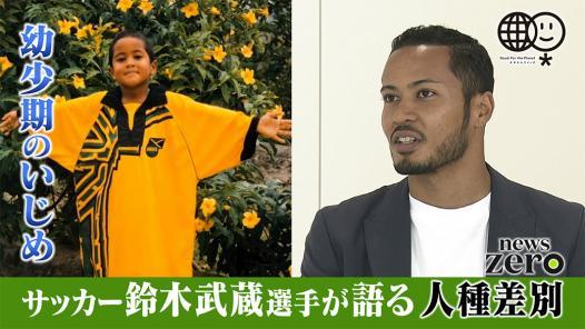 サッカー鈴木武蔵×中澤佑二 肌の色の違いで受けたいじめ。スポーツ界の人種差別を語る