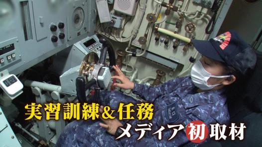 """海上自衛隊 """"初""""の女性乗員""""に密着"""