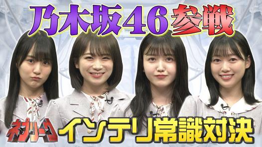 乃木坂インテリ選抜軍が参戦!新ステージ登場!