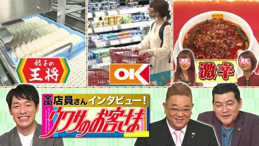 餃子の王将&オーケー爆買い&番組史上最高激辛