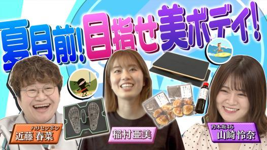 #11春菜&怜奈も稲村亜美も夏に向けて目指せ美ボディSP!