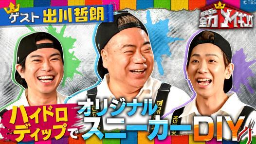 出川哲朗とハイドロディップでスニーカーをDIY!
