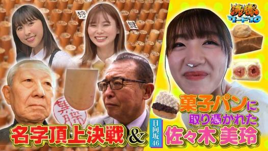怒りの逆襲!日本一のハンコ屋VS名字研究家…風間俊介も衝撃