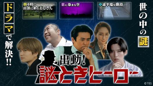 セクゾ菊池&Snow Man目黒がドラマで謎を解き明かす!