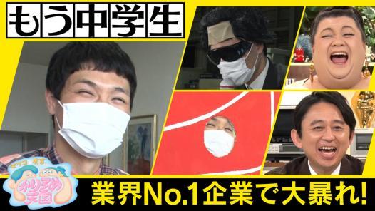 【新企画】もう中学生が謎の業界No.1企業リポで大暴れ!