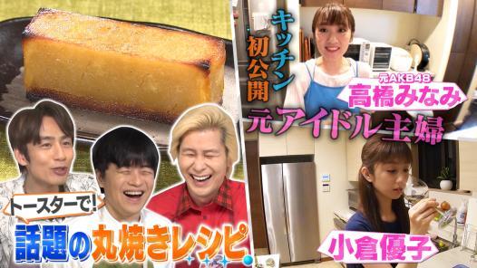 話題!入れて焼くだけトースター丸焼きレシピ&小倉優子の深夜飯