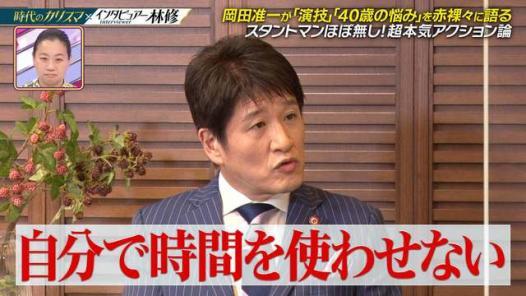 #271「岡田准一×林先生★デビュー秘話、俳優業、『V6』への想い」