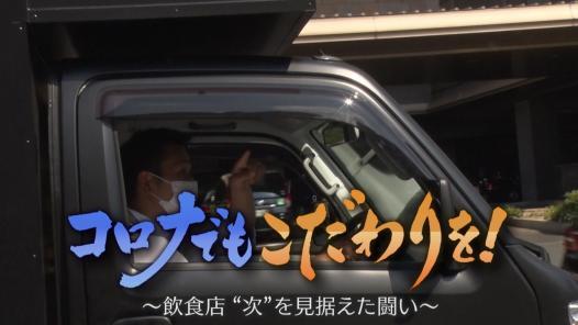 """コロナでもこだわりを! ~飲食店""""次""""を見据えた闘い~"""