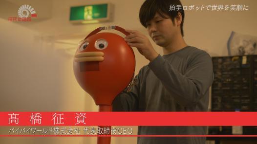 「拍手」にこだわるロボット開発/髙橋征資(バイバイワールド 代表取締役)