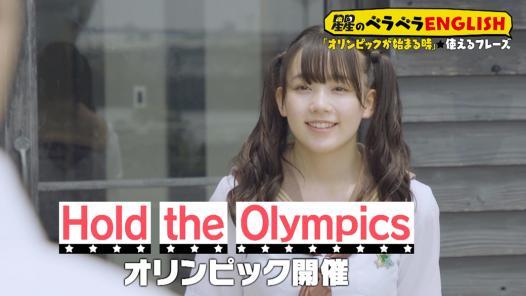 Hold the Olympics(オリンピック開催)