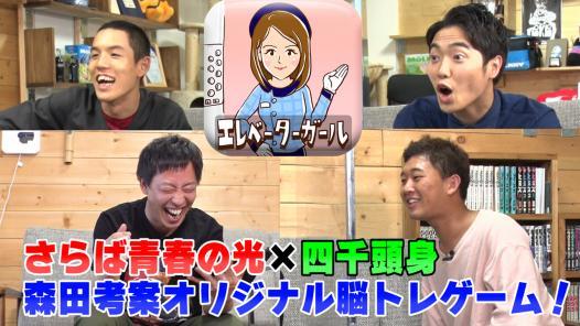 さらば青春森田と四千頭身で森田考案スマホゲーム「エレベーターガール」!
