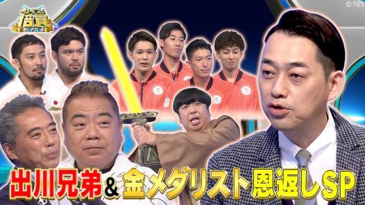 最高賞金1536万…金メダリスト6名&出川兄弟参戦VSバナナマン