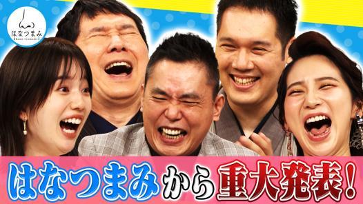 太田伯山ウイカの「はなつまみ」(お願い!ランキング)