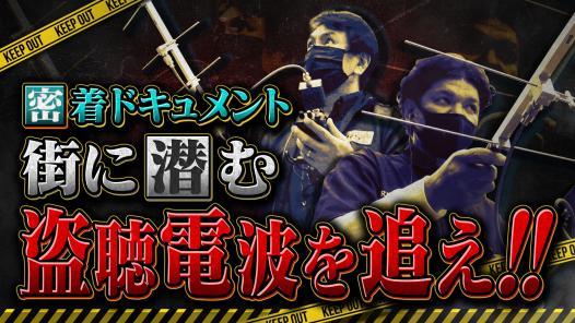街の盗聴電波を追え! (関さんぽ#8)