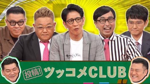 新企画2連発!投稿!ツッコメCLUB&3分間ノーカット中継選手権