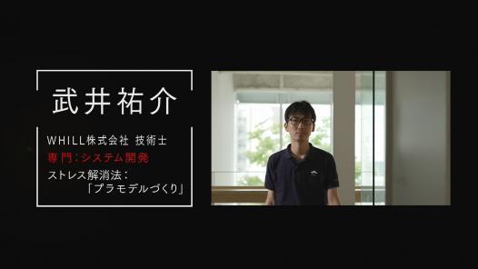電動車イスの「革命」を起こせ! /武井祐介(WHILL株式会社 技術士)