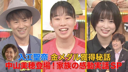 痛快TV スカッとジャパン 入江聖奈に独自取材特集!金メダル獲得の裏側