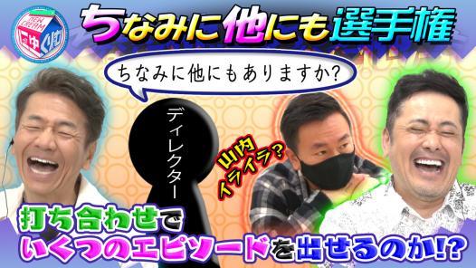 【10/17「くりぃむナンタラ」スタート記念!】山内の引き出しの多さをドッキリ検証!有田の悪ふざけで…