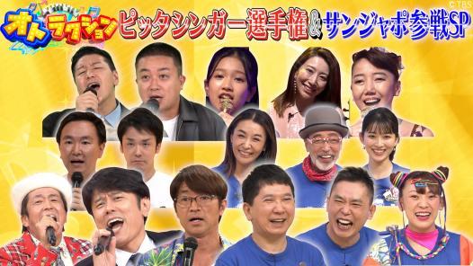 爆笑太田VS光代夫婦初対決&ジャニーズ同期対決