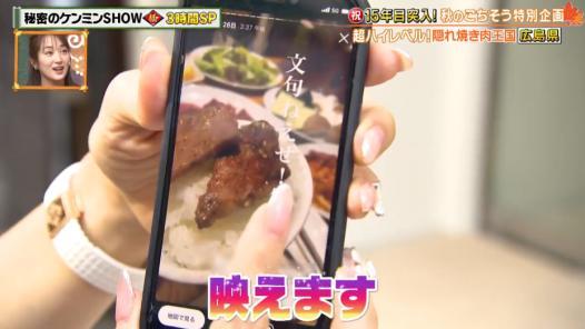 3時間SP!広島㊙焼き肉&北海道と沖縄そっくり?