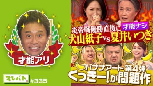 #335「バナナアートで特待生が誕生!俳句は、今年最低点に夏井先生が困惑!?」