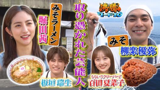 逆襲!取り憑かれた堀田茜が怒りのラーメン味当て対決&柳楽優弥の旅