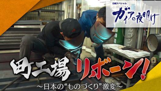 """町工場リボーン 日本の""""ものづくり""""が激変!"""