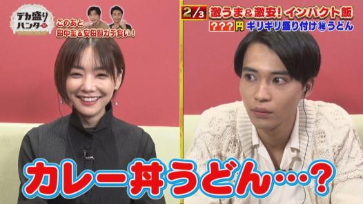 田中圭&安田顕がガチで大食いしちゃったぞSP